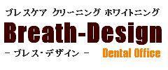 口臭外来 歯周病メンテナンス クリーニング(PMTC) ホワイトニング(歯の美白) お口の美容室『ブレス・デザイン』